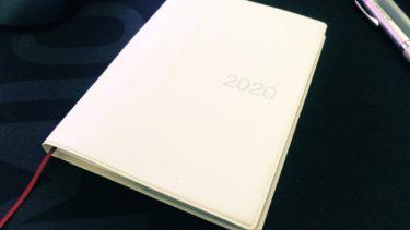 2020年1月買ったものリスト